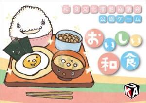 和食パッケージ_R